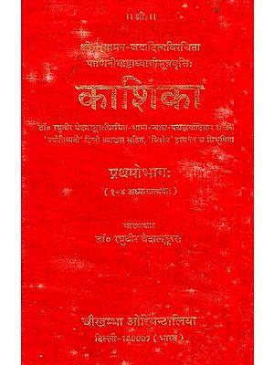 काशिका- प्रथमोभाग: (१-४ अद्ययात्मक:)- Kashika Part 1  (1-4 Chapter) (An Old and Rare Book)