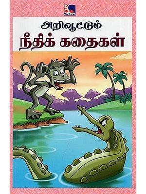 Arivoottum Needhi Kadhaigal (Tamil)