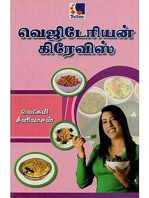 Vegetarian Gravis (Tamil)
