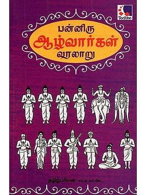 Panniru Alwargal Varalaru (Tamil)
