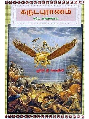 Garuda Purana (Tamil)