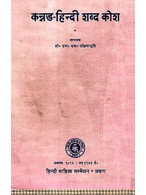 कन्नड- हिंदी शब्द कोश- Kannada - Hindi Dictionary (An Old And Rare Book)