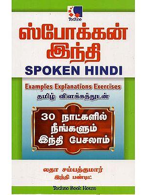 Spoken Hindi : Examples Explanations Exercises (Tamil)