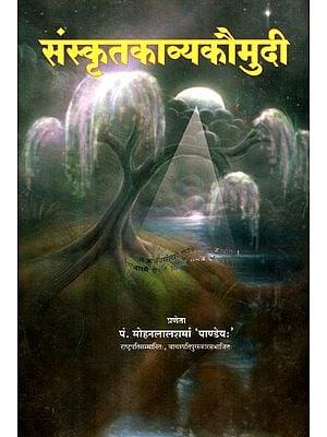 संस्कृतकाव्यकौमुदी- Sanskrit Poetry Kaumudi