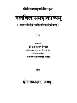 नलविलासमहाकाव्यम्- Nalavilasa Epicam (Seventh Sargaparyantam Nalavilasikatikopetam)
