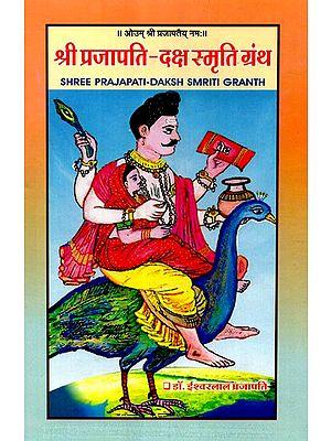 श्री प्रजापति - दक्ष स्मृति ग्रंथ - Shree Prajapati- Daksh Granth