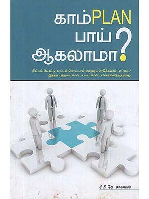 Complan Boy Agalama? (Tamil)