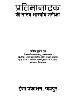प्रतिमानाटक की नाट्य शास्त्रीय समीक्षा- Theatrical Review Of Pratimanatak
