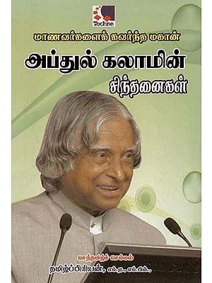 Abdul Kalamin Sindhanaigal (Tamil)