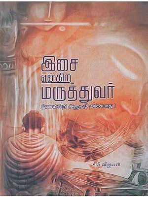 Isai Yengira Maruthuvar (Tamil)