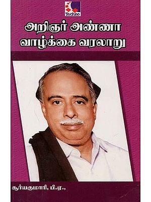 Biography of Scholar Anna (Tamil)