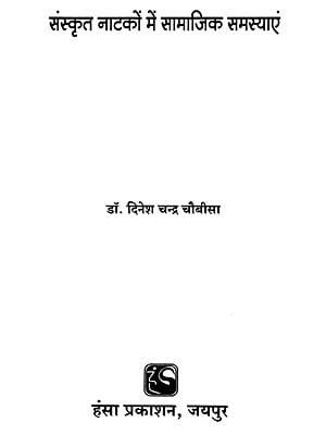 संस्कृत नाटकों में सामाजिक समस्याएं- Social Problems In Sanskrit Dramas