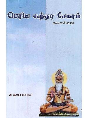 Great Sundara Collection (Tamil)
