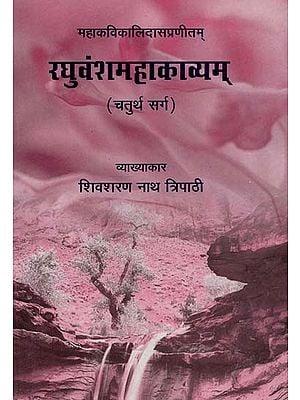 रघुवंशमहाकाव्यम् (चतुर्थ सर्ग) : Raghuvamsa Mahakavyam (The Fourth Canto)