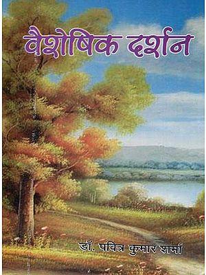 वैशेषिक दर्शन - Vaisheshik Darshan