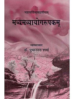 मध्यमव्यायोगरूपकम् : Madhyavyoga Rupakam
