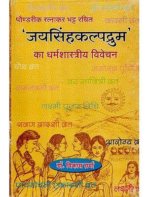 'जयसिंहकल्पद्रुम' का धर्मशास्त्रीय विवेचन - Religious Interpretation Of 'Jaisingh Kalpadrum' (An Old Book)