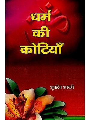 धर्म की कोटियाँ - Dharma Ki Kotiyan: Philosophical Interpretation of Indian Ethics