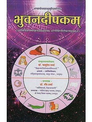 भुवनदीपकम् - Bhuvan Deepakam