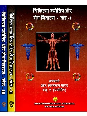 चिकित्सा ज्योतिष और रोग निवारण - Medical Astrology and Disease Prevention (Set Of Three Volumes)