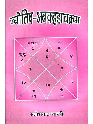 ज्योतिष अबकहडाचक्रम- Astrology Avakahadachakram