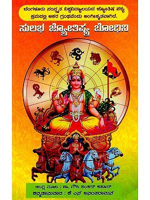 Easy Way To Learn Astrology (Kannada)