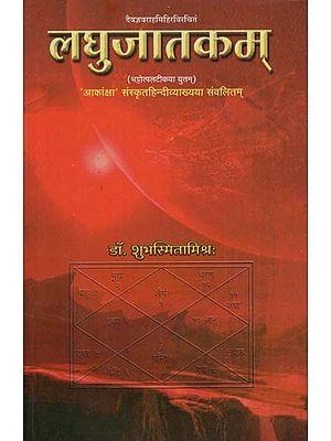 लघु जातकम् - Laghu Jatakam