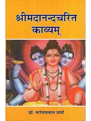 श्रीमदानन्दचरित काव्यम्- Sri madanandcharit Poetry