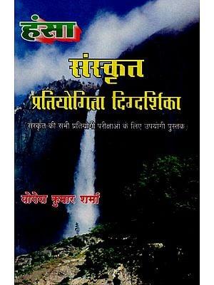 संस्कृत प्रतियोगिता दिग्दर्शिका - Sanskrit Competition Guide (Useful Book for All Competitive Exams in Sanskrit)