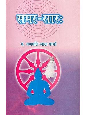 समर-सार: - Samar Saar (An Old Book)