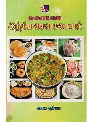 Indian Vegetarian Cuisine (Tamil)