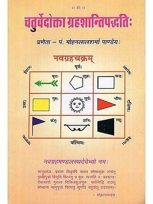 चतुर्वेदोक्ताग्रहशान्तिपद्धति: Chaturvedokta Grahshanti Padhati