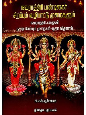 Navaratri Pandigai Sirappum Vazhipattu Muraigalum: The Prominence Of Celebrating Navaratri Festival and It''s Rituals (Tamil)