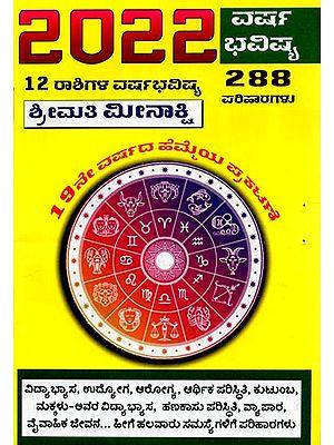 Panchang- 2022 (Kannada)