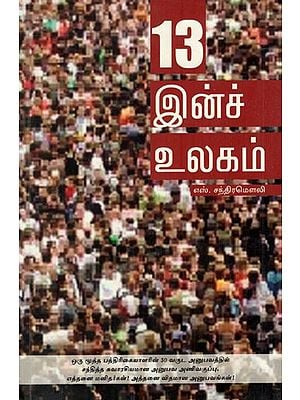 13 Inch Ulagam(Tamil)