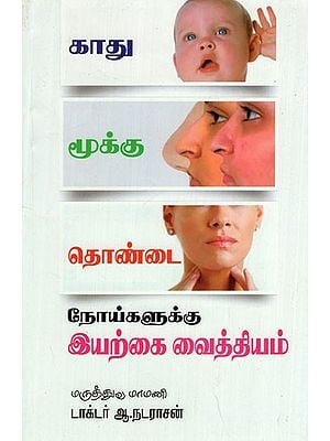 Kaathu, Mooku, Thondai Noigalukku Iyarkai Vaithiyam (Tamil)