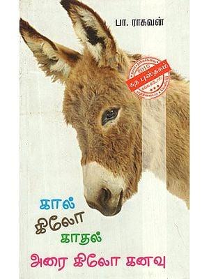 Kaal Kilo Kaadhal - Arai Kilo Kanavu (A Tamil Novel)