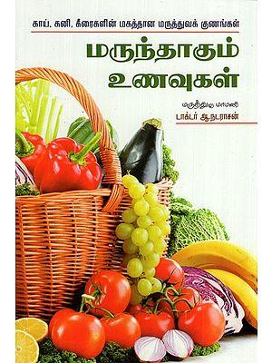 Marunthagum Unavugal (Tamil)