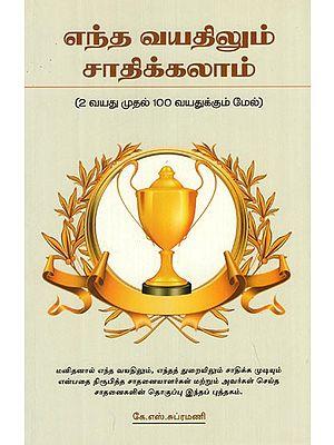 Entha Vayathilum Sathikalam (Tamil)