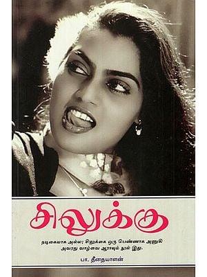 Silukku (Tamil)