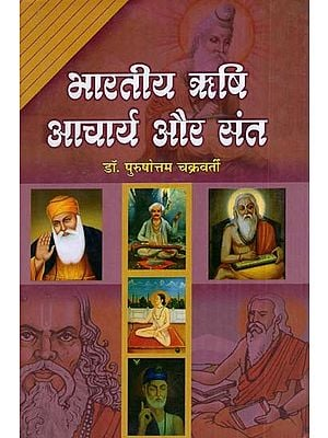भारतीय ऋषि आचार्य और संत- Indian Sage Acharya And Saint