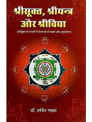 श्रीसूक्त, श्रीयन्त्र और श्रीविद्या(श्रीसूक्त के सन्दर्भ में वेदमन्त्रो के रहस्य और अनुसंधान)- Srisukta, Sriyantra And Srividya (Secrets And Research Of Veda Mantras In The Context Of Sri Sukta)