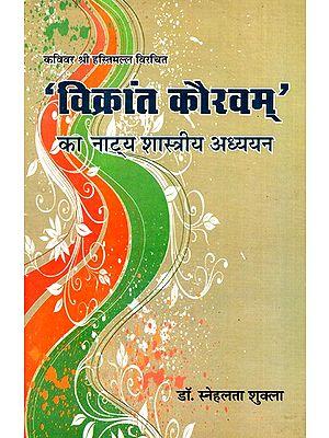 'विक्रांत कौरवम्' का नाट्य शास्त्रीय अध्ययन- Theatrical Study Of 'Vikrant Kauravam'