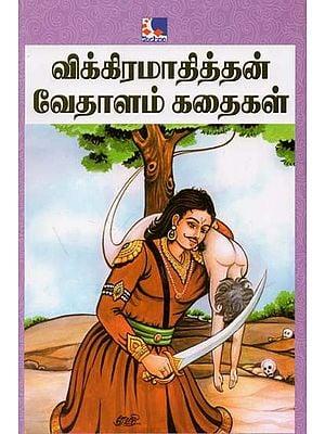 Vikkiramathithan Vedalam Kadaigal (Tamil)