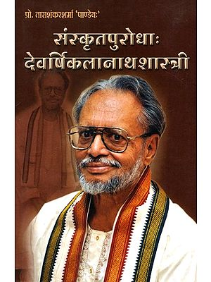 संस्कृतपुरोधाः देवर्षिकलानाथशास्त्री- Sanskrit Purodha Devarshikalanatha Shastri