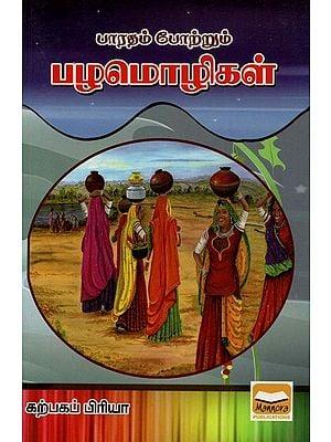 Pazhamozhigal (Tamil)