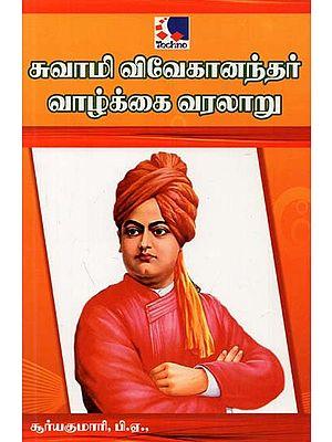 Swami Vivekananthar Vaazhkkai Varalaaru (Tamil)