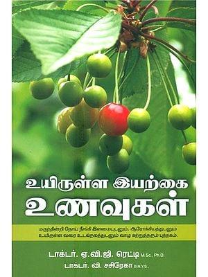 Urulla Iyarkai Unavugal- Living Natural Foods (Tamil)