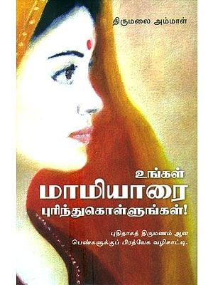 Ungal Maamiyarai Purindhukollngal!- Understand Your Mother In Law (Tamil)