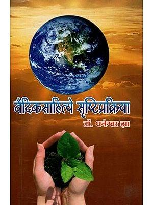 वैदिकसहित्ये सृष्टिप्रक्रिया :  Vaidika Sahitya Srishti Prakriya